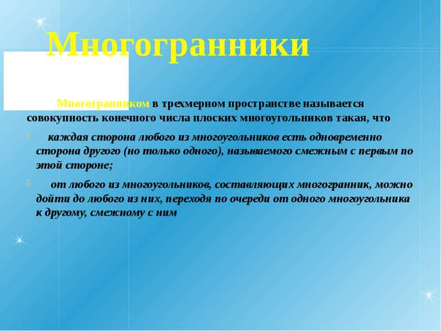 Многогранники Многогранником в трехмерном пространстве называется совокупност...