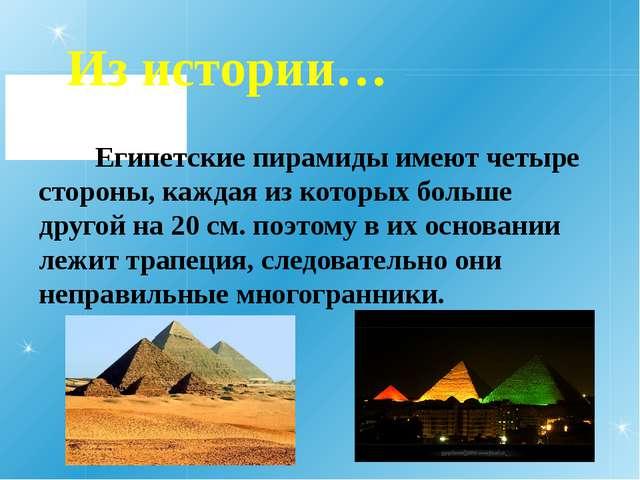 Из истории… Египетские пирамиды имеют четыре стороны, каждая из которых больш...
