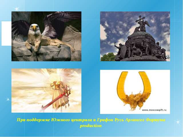 При поддержке Южного централа и Грифон Русь Архангел Фортуна production
