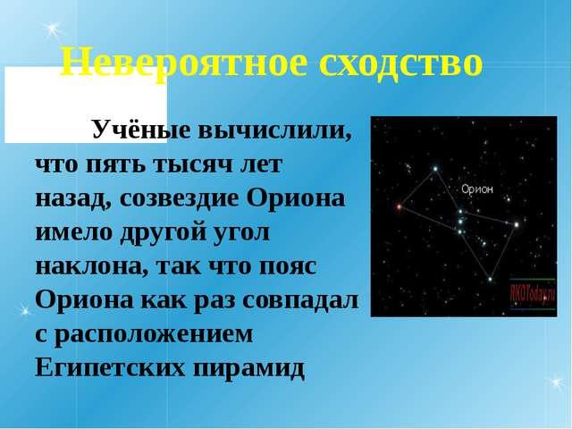 Невероятное сходство Учёные вычислили, что пять тысяч лет назад, созвездие Ор...
