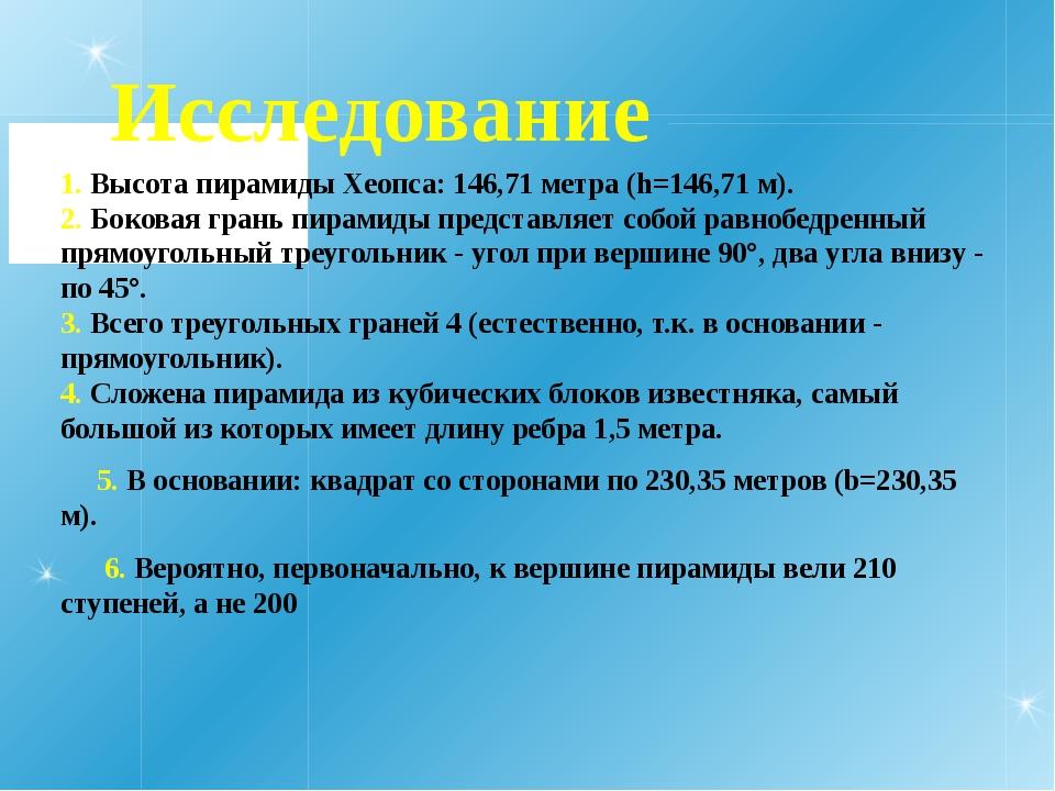 Исследование 1. Высота пирамиды Хеопса: 146,71 метра (h=146,71 м). 2. Боковая...