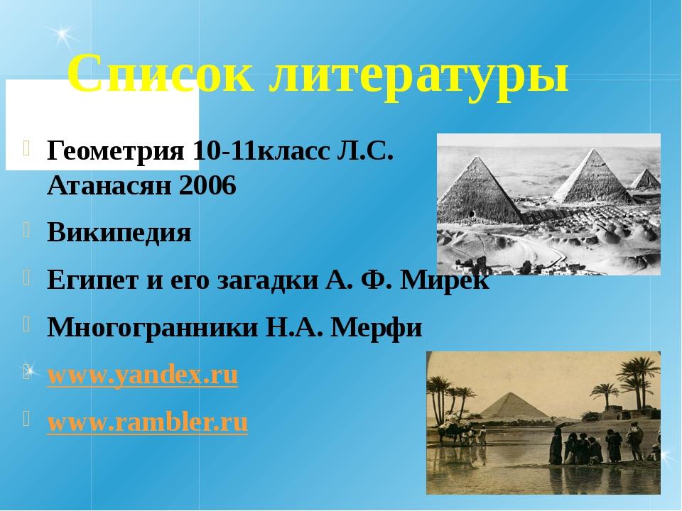 Список литературы Геометрия 10-11класс Л.С. Атанасян 2006 Википедия Египет и...