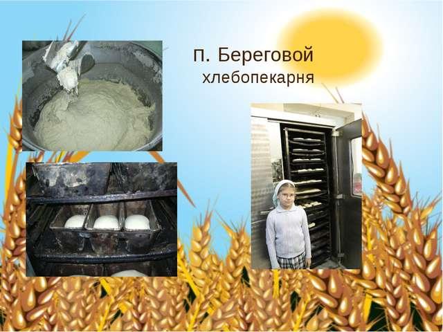 п. Береговой хлебопекарня