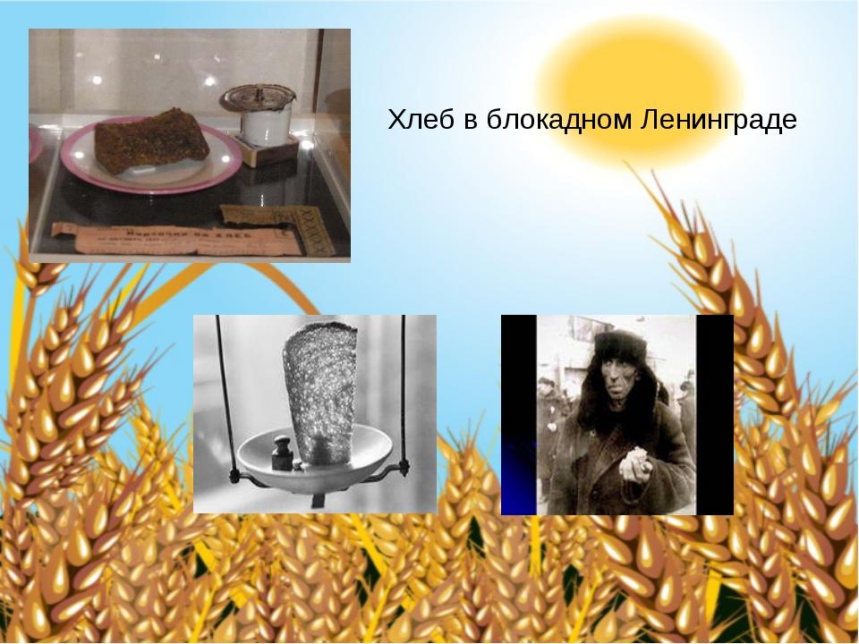 Хлеб в блокадном Ленинграде