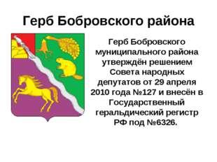 Герб Бобровского района Герб Бобровского муниципального района утверждён реше