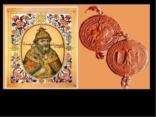 Иван III претендовал на высокое и равное происхождение не только с Европейск