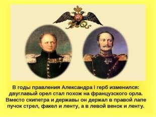 В годы правления Александра I герб изменился: двуглавый орел стал похож на фр