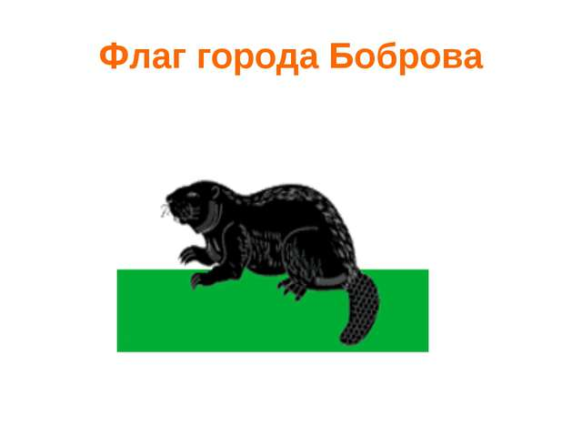 Флаг города Боброва