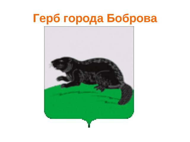 Герб города Боброва