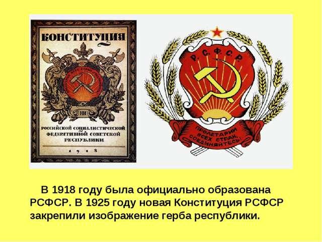 В 1918 году была официально образована РСФСР. В 1925 году новая Конституция...