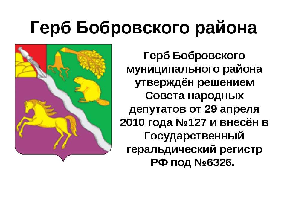 Герб Бобровского района Герб Бобровского муниципального района утверждён реше...