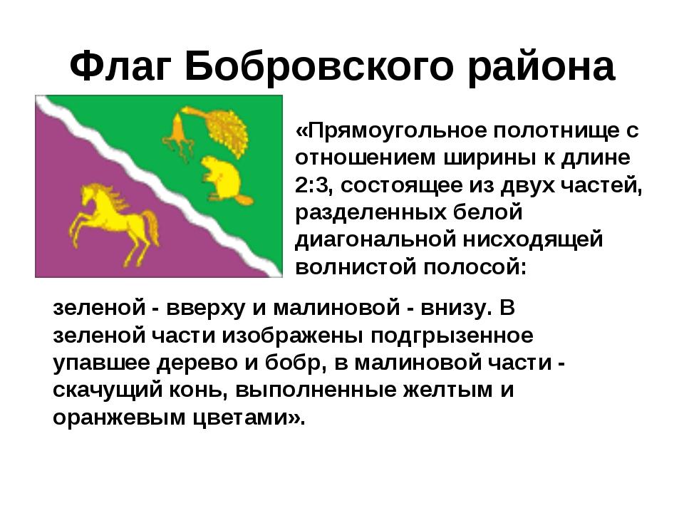 Флаг Бобровского района «Прямоугольное полотнище с отношением ширины к длине...