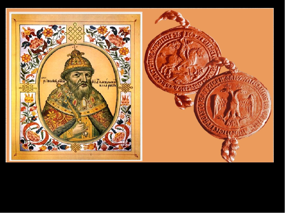 Иван III претендовал на высокое и равное происхождение не только с Европейск...