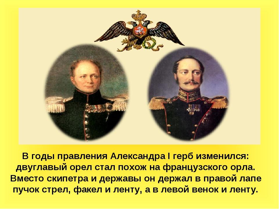 В годы правления Александра I герб изменился: двуглавый орел стал похож на фр...