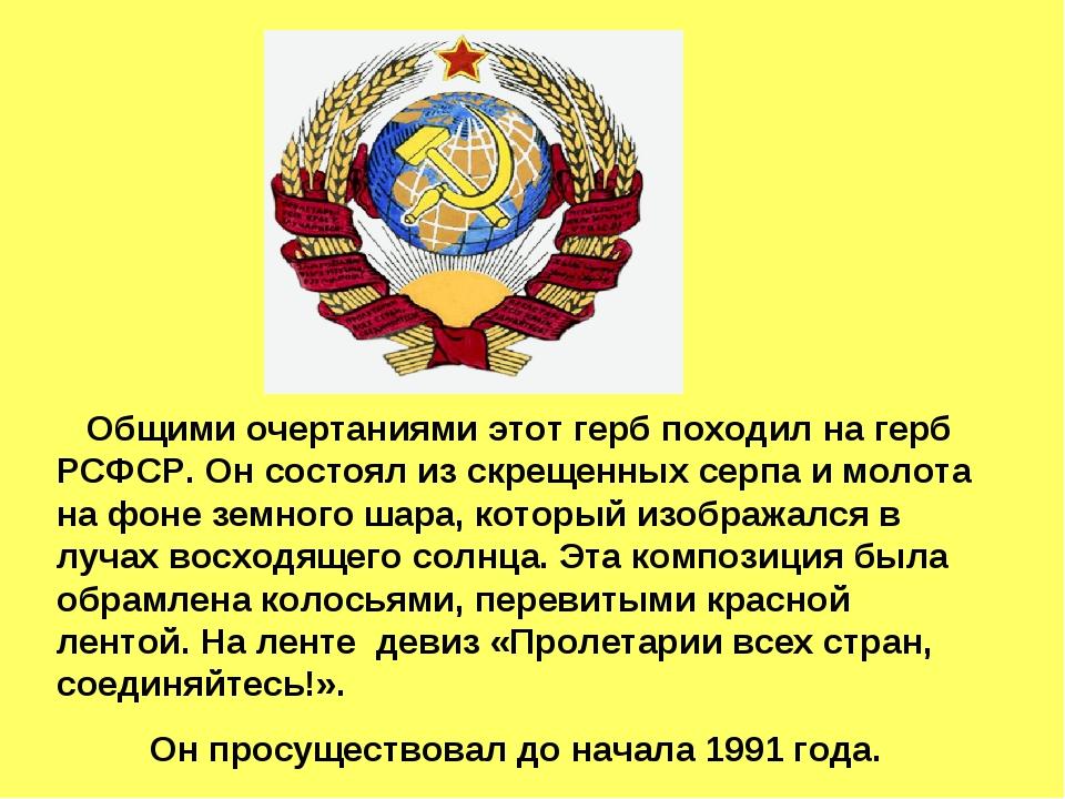 Общими очертаниями этот герб походил на герб РСФСР. Он состоял из скрещенных...