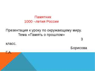 Памятник 1000 –летия России Презентация к уроку по окружающему миру. Тема «П