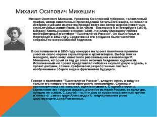 Михаил Осипович Микешин Михаил Осипович Микешин. Уроженец Смоленской губернии