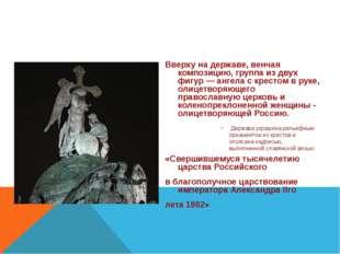Вверху на державе, венчая композицию, группа из двух фигур— ангела с крестом