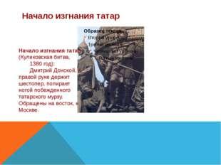 Начало изгнания татар Начало изгнания татар (Куликовская битва, 1380 год):