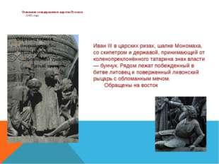 Основание самодержавного царства Русского (1491 год): Иван III в царских риз