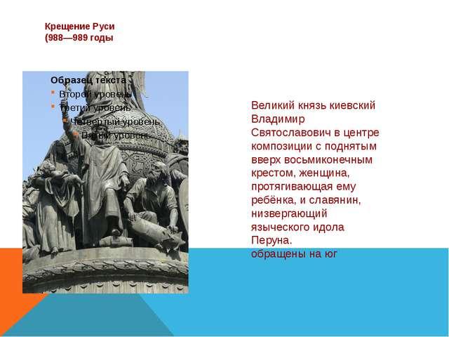Крещение Руси (988—989 годы Великий князь киевский Владимир Святославович в ц...