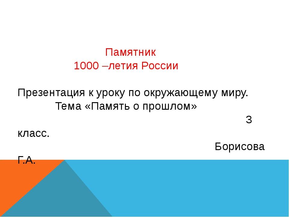 Памятник 1000 –летия России Презентация к уроку по окружающему миру. Тема «П...