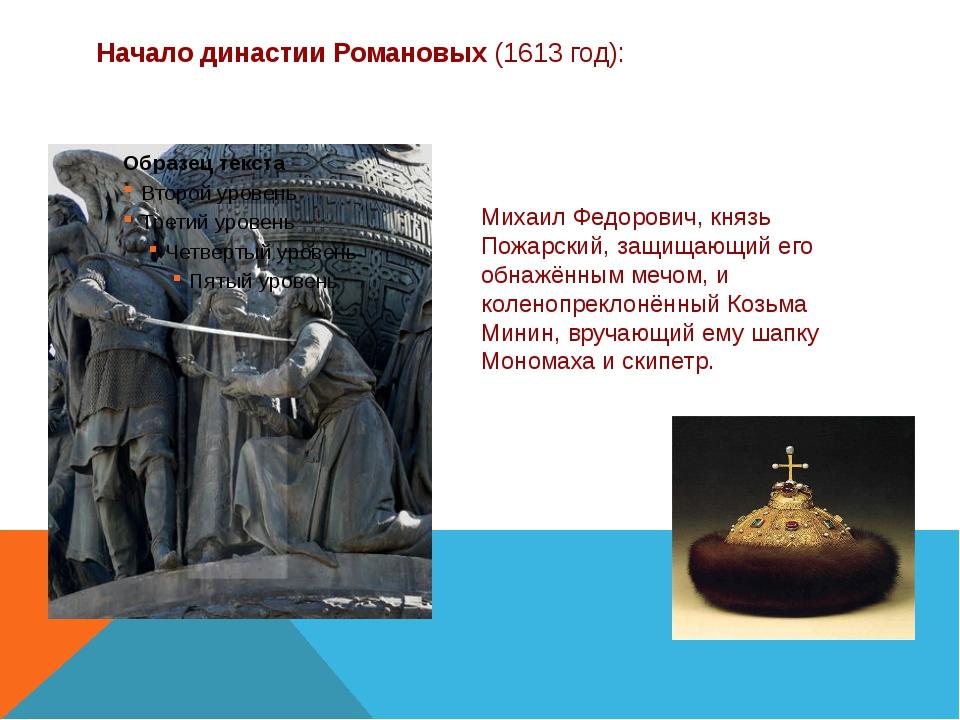 Начало династии Романовых (1613 год): Михаил Федорович, князь Пожарский, защи...