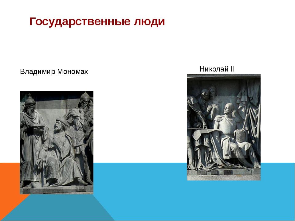 Государственные люди Владимир Мономах Николай II