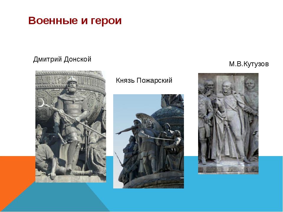 Военные и герои Дмитрий Донской Князь Пожарский М.В.Кутузов