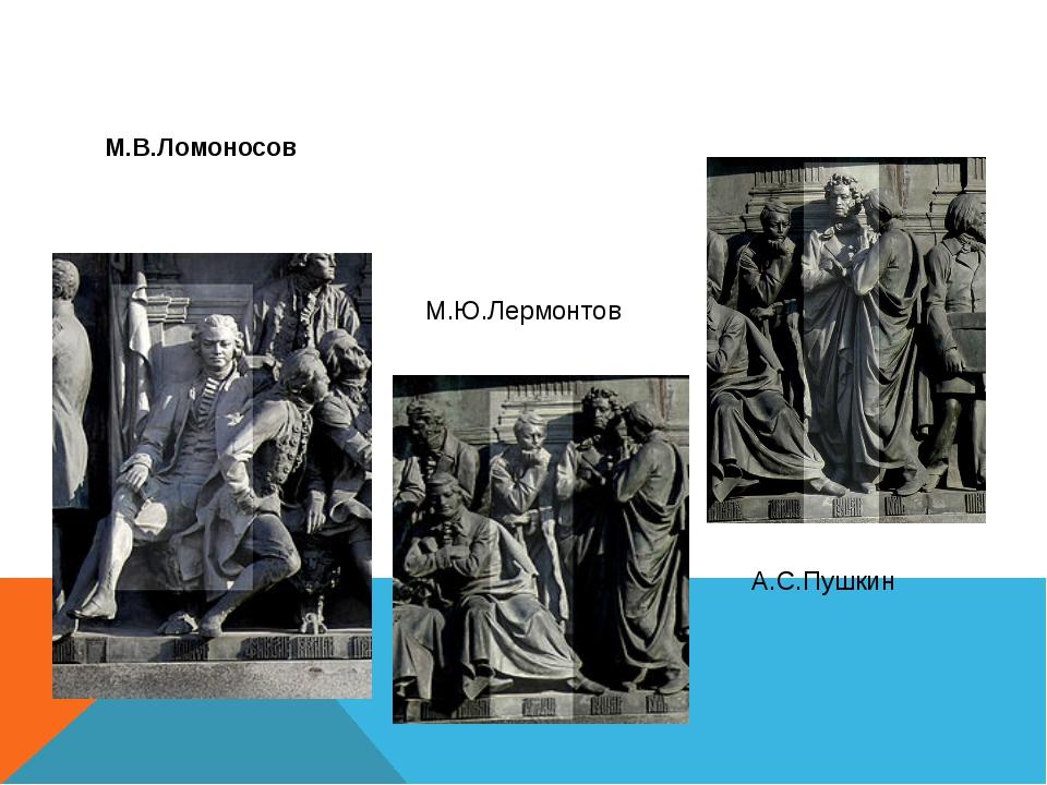 М.В.Ломоносов А.С.Пушкин М.Ю.Лермонтов