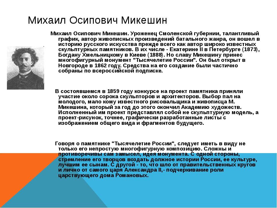 Михаил Осипович Микешин Михаил Осипович Микешин. Уроженец Смоленской губернии...