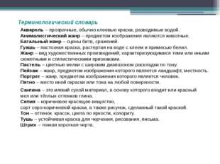 Терминологический словарь Акварель – прозрачные, обычно клеевые краски, разво