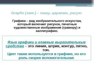 Grapfio (лат.) – пишу, царапаю, рисую. Язык графики и главные выразительные с