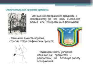 Отличительные признаки графики: - Отношение изображения предмета к пространст