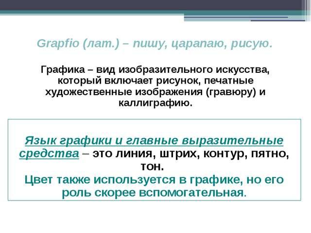 Grapfio (лат.) – пишу, царапаю, рисую. Язык графики и главные выразительные с...