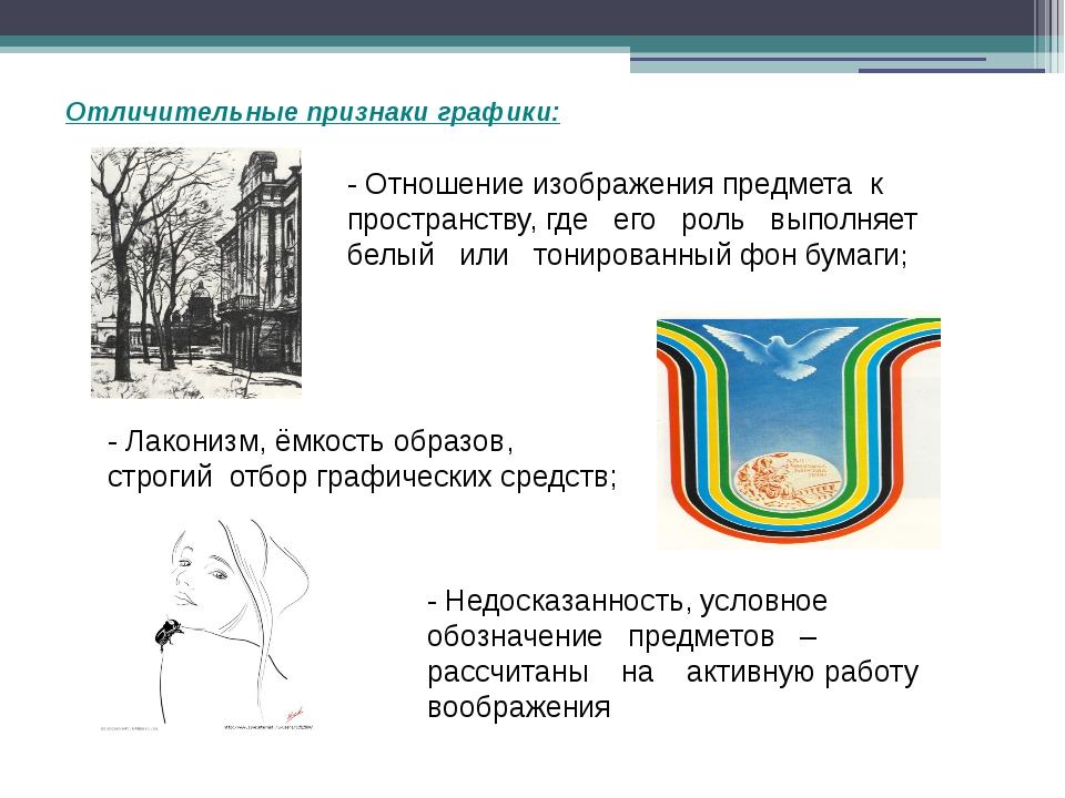 Отличительные признаки графики: - Отношение изображения предмета к пространст...