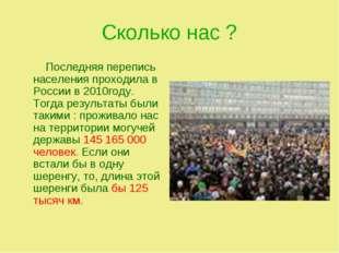 Сколько нас ? Последняя перепись населения проходила в России в 2010году. Тог