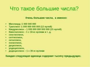 Что такое большие числа? 0чень большие числа, а именно: Миллиард -1 000 000 0