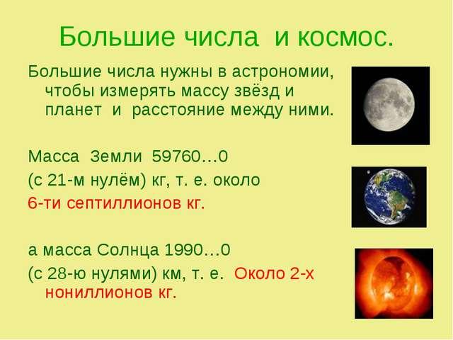 Большие числа и космос. Большие числа нужны в астрономии, чтобы измерять масс...