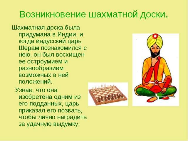 Возникновение шахматной доски. Шахматная доска была придумана в Индии, и когд...
