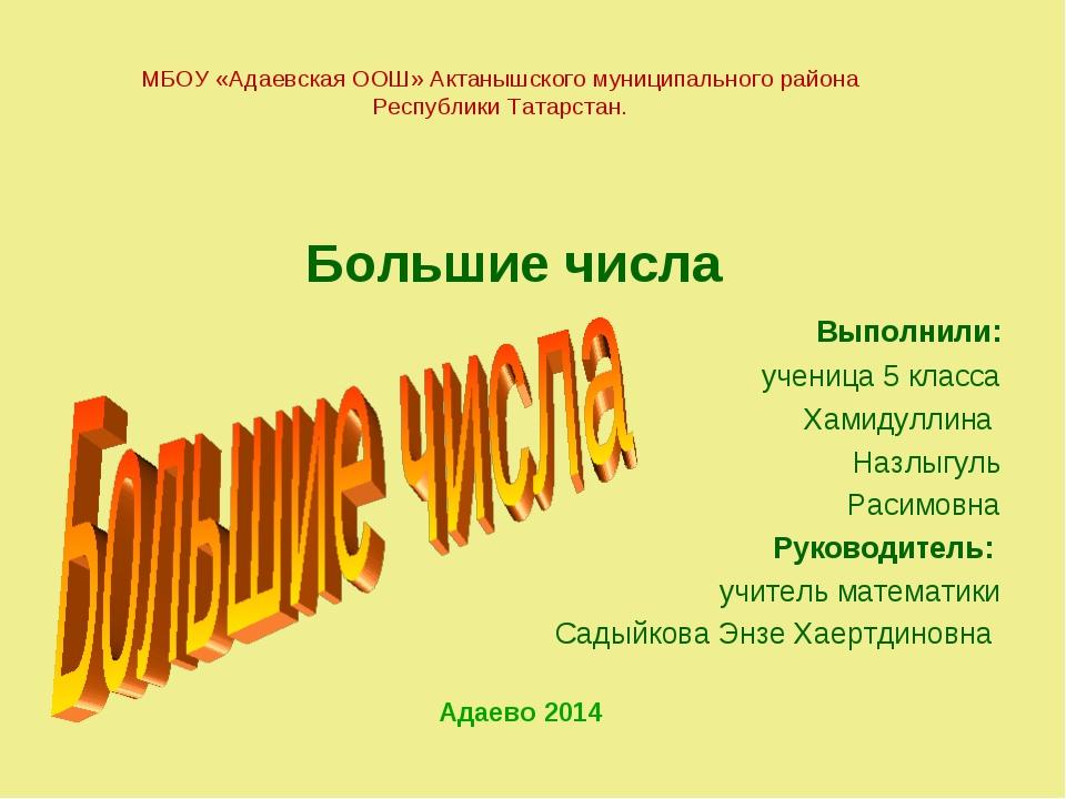 МБОУ «Адаевская ООШ» Актанышского муниципального района Республики Татарстан....