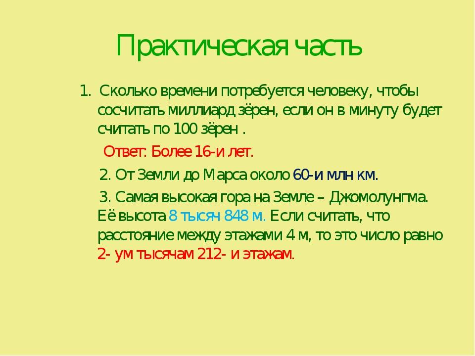 Практическая часть 1. Сколько времени потребуется человеку, чтобы сосчитать м...