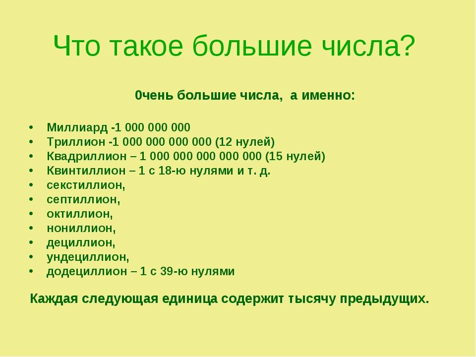 Что такое большие числа? 0чень большие числа, а именно: Миллиард -1 000 000 0...