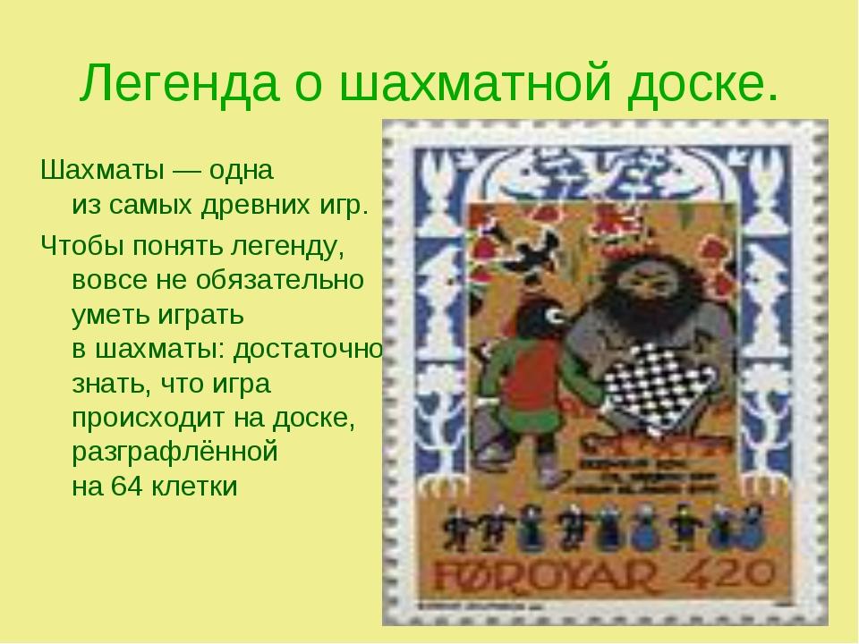 Легенда о шахматной доске. Шахматы— одна изсамых древних игр. Чтобы понять...