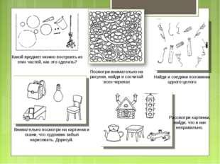 Какой предмет можно построить из этих частей, как это сделать? Найди и соедин