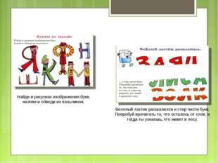 Найди в рисунках изображения букв, назови и обведи их пальчиком. Веселый ласт