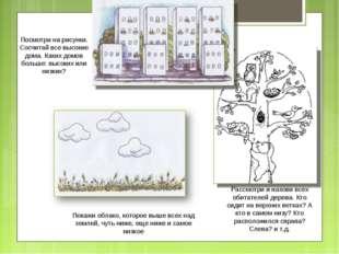 Посмотри на рисунки. Сосчитай все высокие дома. Каких домов больше: высоких и