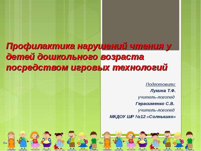 Профилактика нарушений чтения у детей дошкольного возраста посредством игровы...