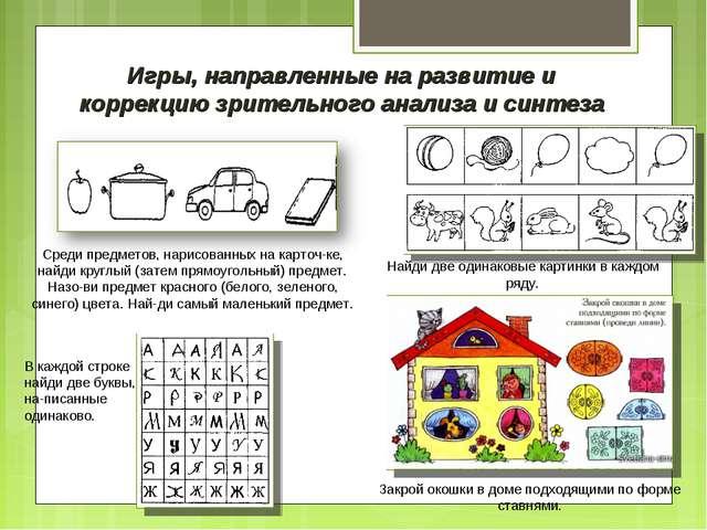 Игры, направленные на развитие и коррекцию зрительного анализа и синтеза Сред...