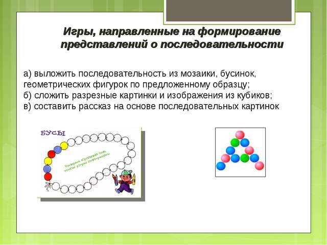 Игры, направленные на формирование представлений о последовательности а) выло...